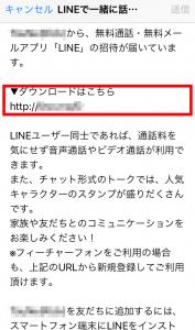 LINE(ライン)のURLの共有4