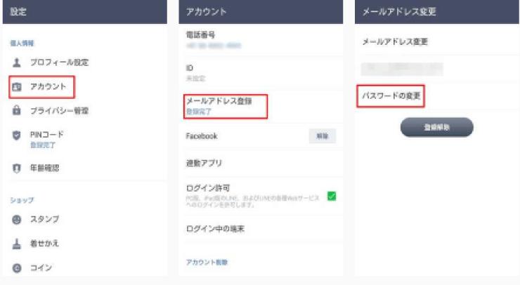 LINE(ライン)アプリでのパスワードの変更