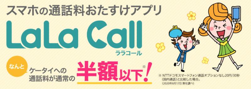 050通話アプリ LaLa Call(ララコール)のメインビジュアル