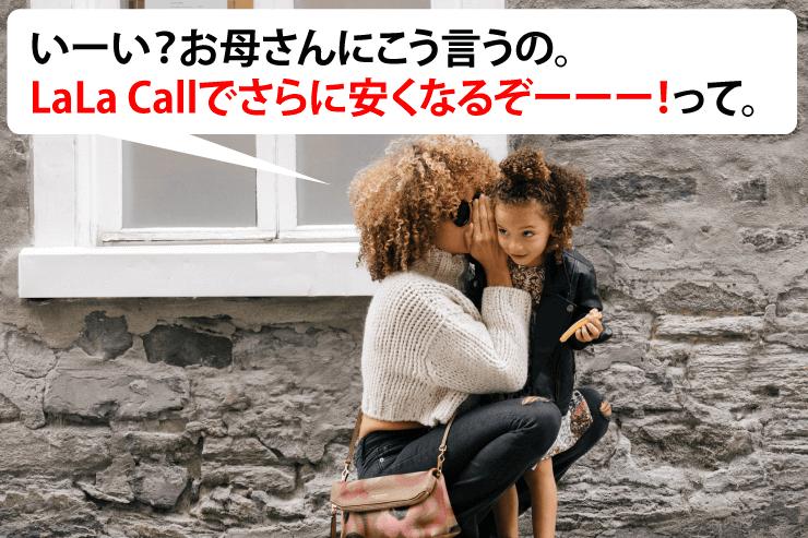 LaLa call(ララコール)の口コミと評判ってどうなのよ?もっと安くmineoを使うのメイン