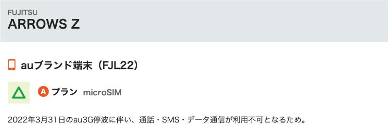 mineo(マイネオ)でARROWS Z(FJL22)のスマホが利用できない。