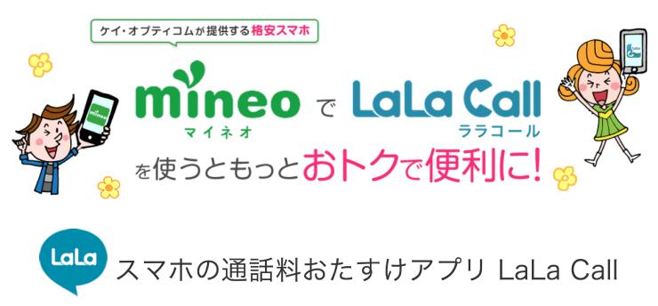 マイネオ(mineo)とLaLa Call(ララコール)