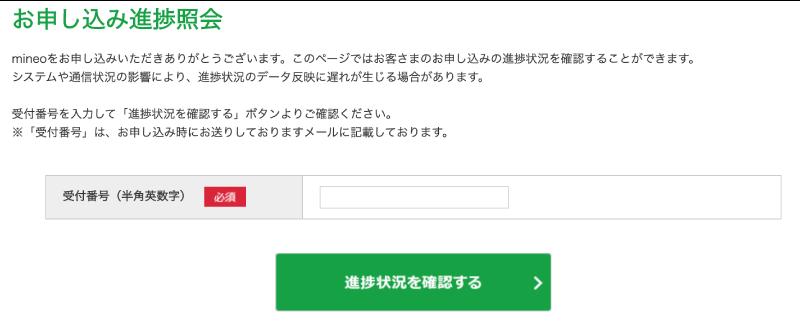 mineo(マイネオ)の申し込み状況を確認できるお申し込み進捗照会の画面