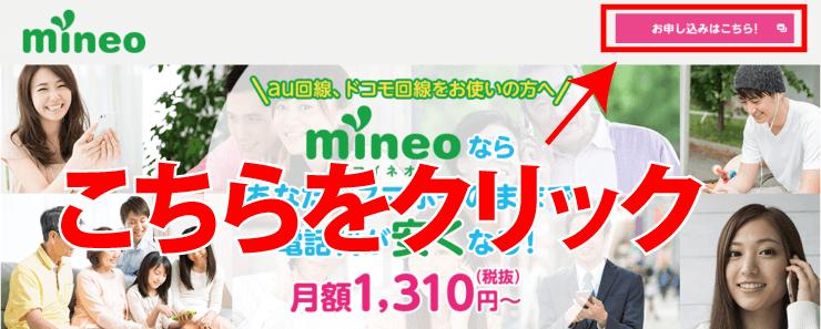 マイネオ(mineo)への申し込みの流れ1