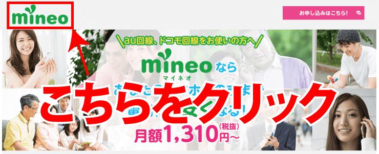 マイネオ(mineo)のSIMチェッカーの使い方1