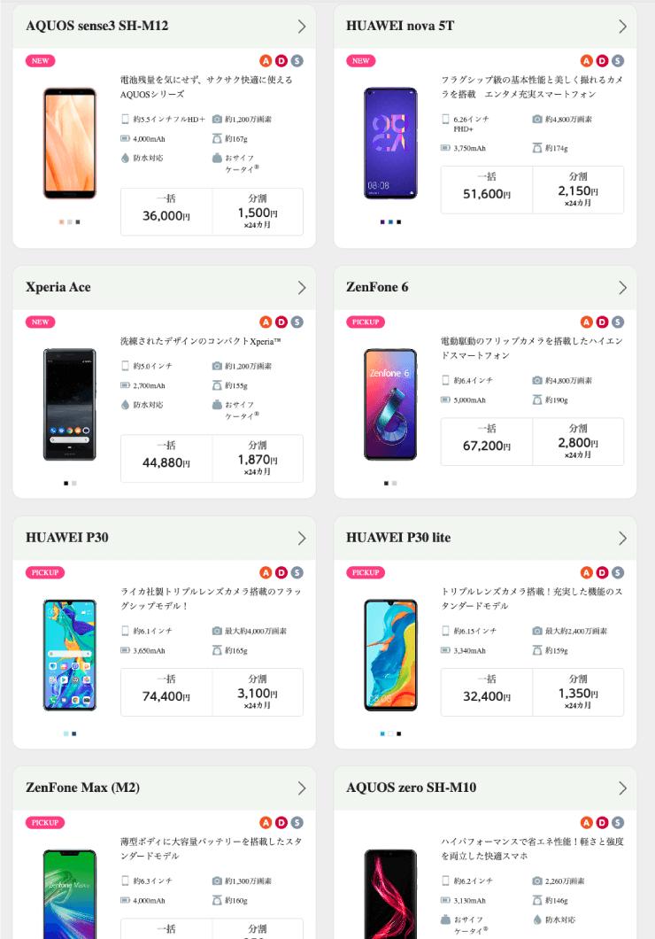 mineo(マイネオ)で買える端末セットの一覧の例