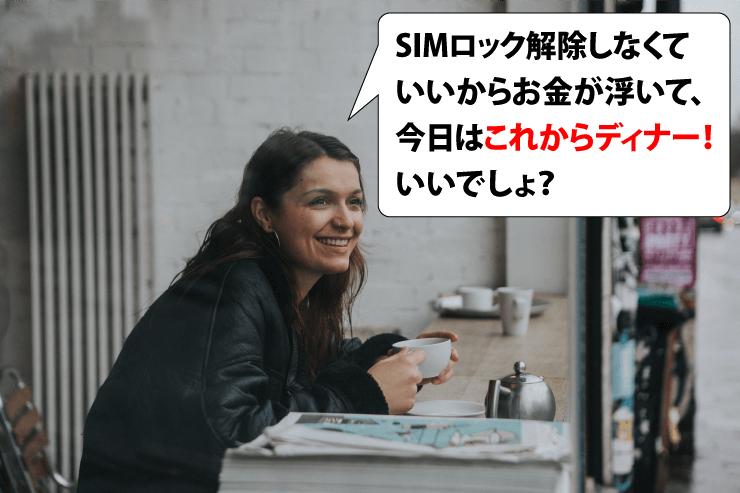 SIMロック解除しなくていいから節約のマイネオ(mineo)