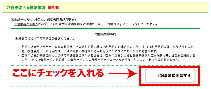 マイネオ(mineo)の申し込みの親権者同意画面