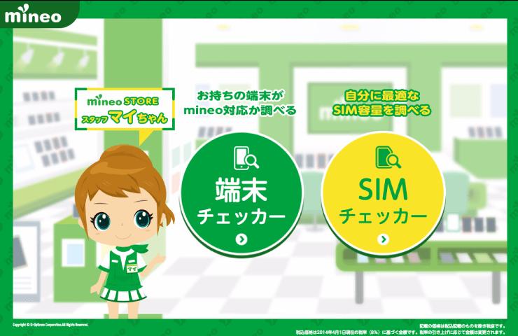 マイネオ(mineo)の端末チェッカー / SIMチェッカー