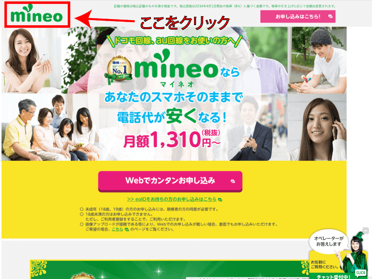 マイネオ(mineo)の料金リュ味レーションの使い方1