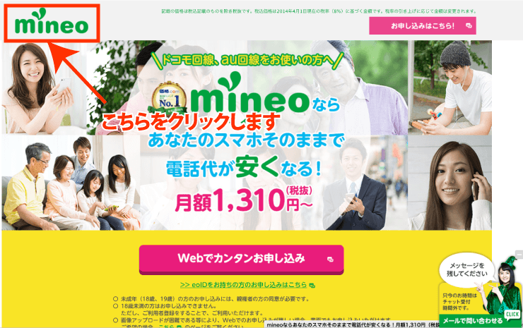 マイネオ(mineo)wで端末チェッカーを使う1