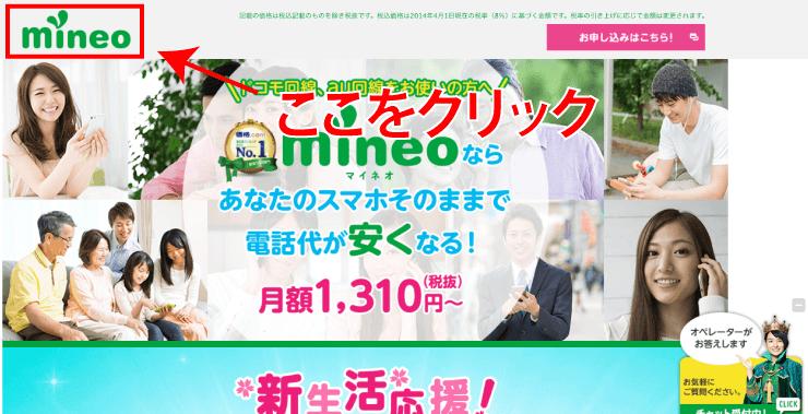 マイネオ(mineo)の端末チェッカーを使う1
