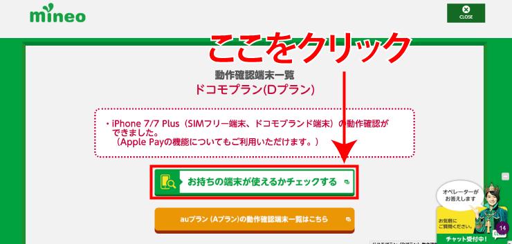 マイネオ(mineo)の端末チェッカーを使う3