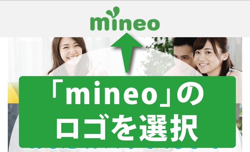 mineo(マイネオ)の動作確認済み端末検索を使うために公式サイトの上にある「mineo」のログを選択する。