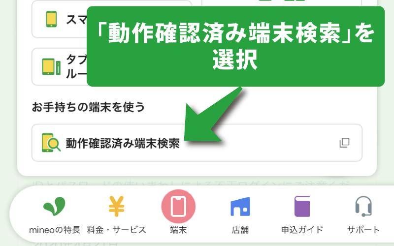 mineo(マイネオ)の動作確認済み端末検索を使うために公式サイトの下の方にある「動作確認済み端末検索」を選択する。