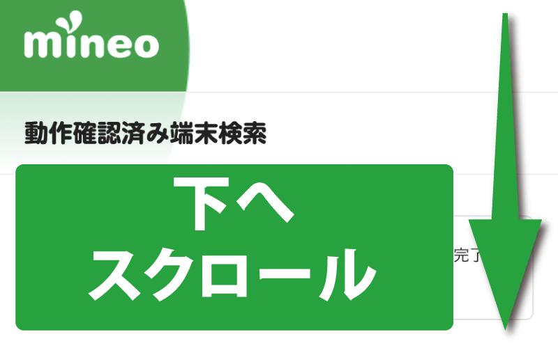 mineo(マイネオ)の動作確認済み端末検索を使うために動作確認済み端末検索のページを下にスクロールする。