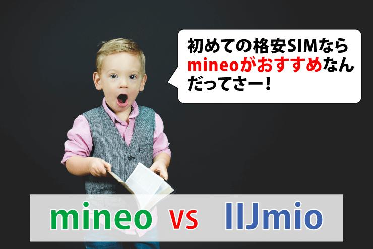 徹底比較!マイネオ(mineo)とIIJmio(アイアイジェイミオ)はどっちがおトク!?