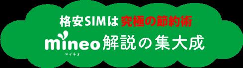 【mineo】マイネオ解説の集大成