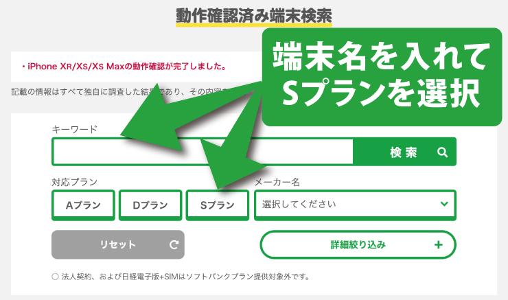 動作確認済み端末検索の使い方3(マイネオ(mineo))
