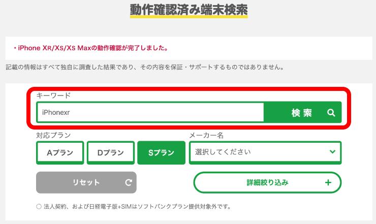 動作確認済み端末検索の使い方4(マイネオ(mineo))