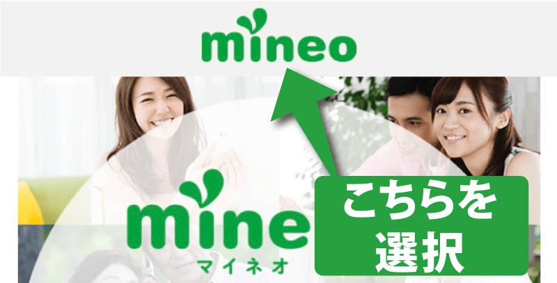 eoIDの取得はmineo公式サイトからの申し込みでできる。