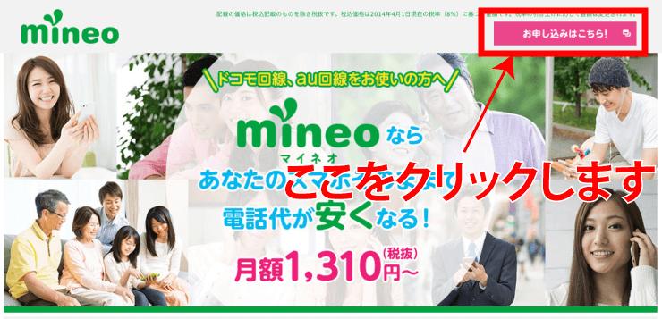 マイネオ(mineo)のランディングページのお申し込みボタンの紹介