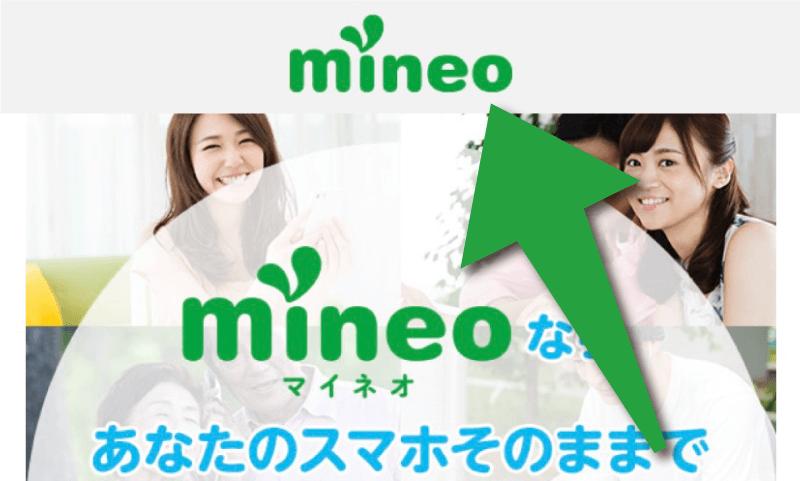 mineo(マイネオ)の料金シミュレーションを利用するために「mineo」のロゴを選択する。
