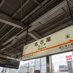 【名古屋】マイネオの申し込みはショップ?それともマイネオ公式サイト?