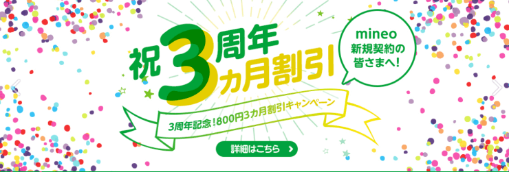 【待望のキャンペーン!】2017年6月と7月18日までのマイネオ(mineo)の割引