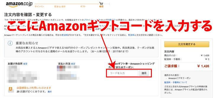 Amazonギフトコードの使い方