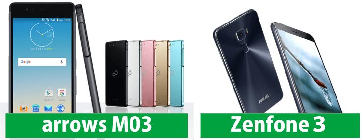 【2017年7月〜8月】mineoのキャンペーン!マイネオでarrowsとZenfoneの端末の紹介