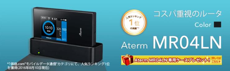 BIGLOBE モバイル(ビッグローブモバイル)のAtermの写真