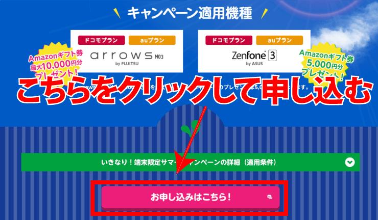 【2017年7月〜8月】mineoのキャンペーン!マイネオでarrowsとZenfoneを買うべきの申し込みボタン