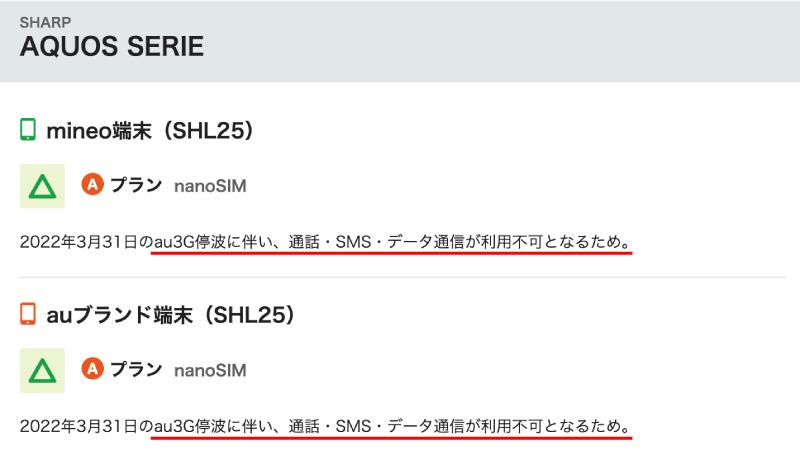 mineo(マイネオ)でAQUOS SERIE(SHL25)の利用ができなくなる。