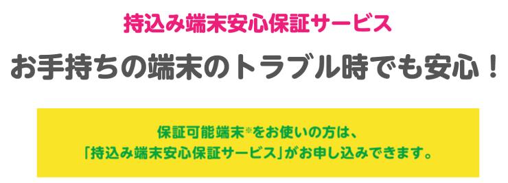マイネオ(mineo)の持込み端末安心保証サービスのメイン