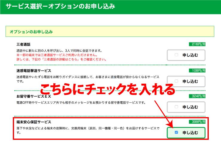 マイネオ(mineo)の端末保証サービスの申し込み画面