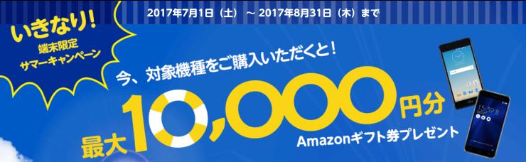 【2017年7月〜8月】mineoのキャンペーン!マイネオでarrowsとZenfoneを買うべきの上側