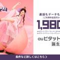 【mineo × au】本当に安い!?フラットプラン、ピタットプランとマイネオを比較