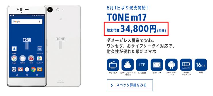 トーンモバイルの新機種TONEm17の値段