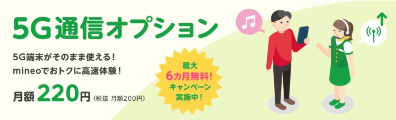 mineoの2021年9月〜11月のキャンペーンで5G通信オプションが無料。