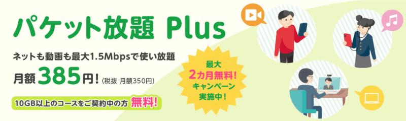 2021年9月のmineoのキャンペーンでパケット放題Plusが最大2ヶ月も無料。