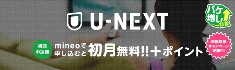 mineoの2021年7月〜9月のキャンペーンで2ヶ月無料。