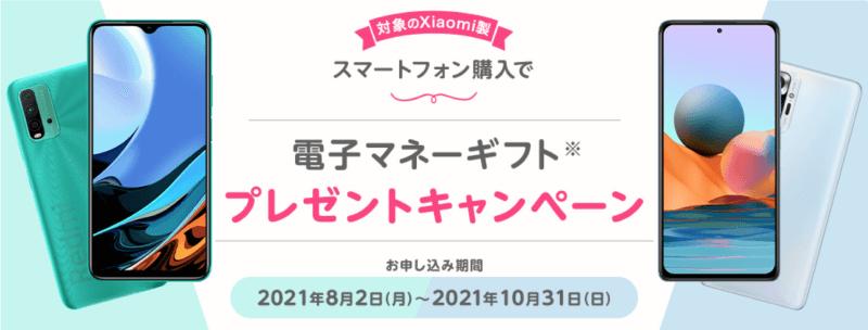 mineoの2021年8月〜10月のキャンペーンでXiaomi製のスマホ購入で1,000円分キャッシュバック。