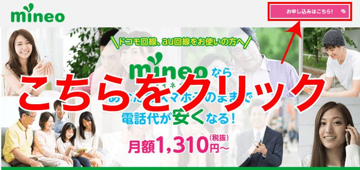マイネオ(mineo)の公式サイトから申し込み