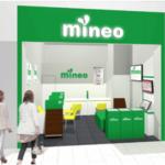 【mineoショップ浜松】混むの?申し込みは店舗?それともネットから?