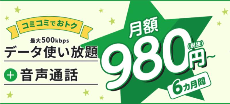 2020年11月のmineo(マイネオ)のキャンペーンは月額料金から6ヶ月の間、800円引き