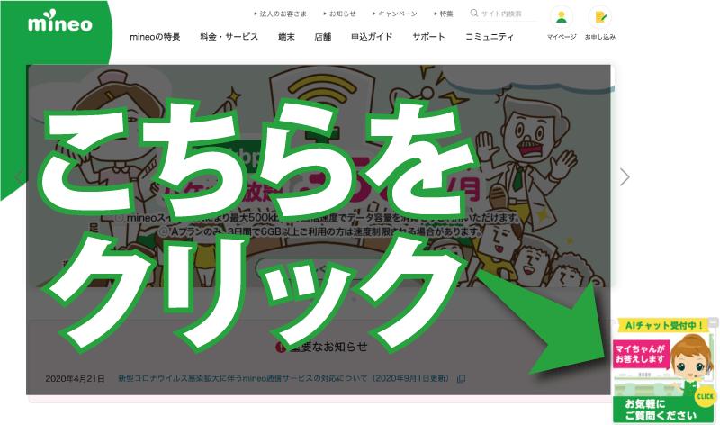 パソコンでのmineo(マイネオ)のチャットボックスは公式サイトの画面右下にある。