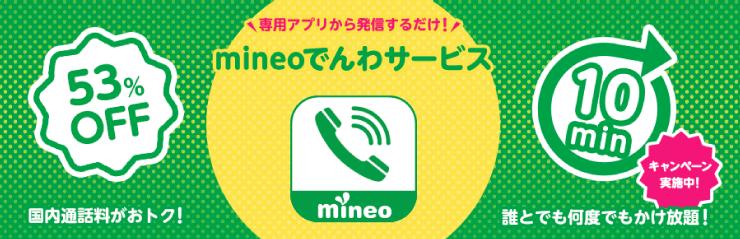 2019年1月のマイネオ(mineo)のキャンペーンの10分かけ放題