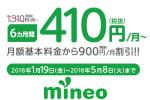 【2018年1月】さらに節約したいあなたへ。キャンペーンでマイネオ(mineo)を使える方法のアイキャッチ