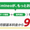 【2018年1月18日(木)までのキャンペーン】月額900円の割引は今だけ!キャンペーンでマイネオに申し込み